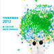 Fuji Xerox China Issues First Sustainability Report Covering Activities throughout the Entire Value Chain