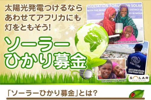 Solar_Lantern_Donation_Project