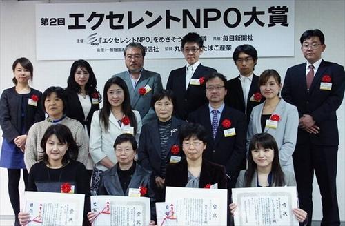 Photo: Excellent NPO Award
