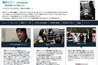 Japan's First Refugee-Themed Radio Program Celebrates 10th Anniversary