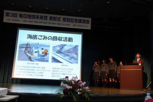 Photo: Awards ceremony of Mainichi Earth Future Awards.