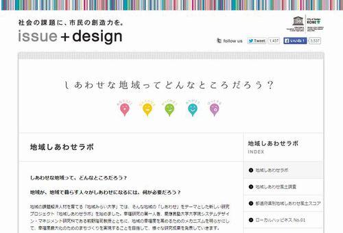 Photo: Takumi Juku website Local-Happiness Lab