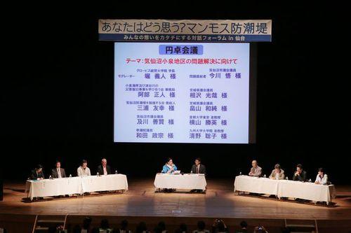 Photo: Forum Discussion forum