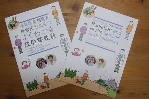 "Photo: Booklet ""Doctor Masaharu Tsubokura's Easy-to-Understand Lecture on Radiation, from Minamisoma, Fukushima"""