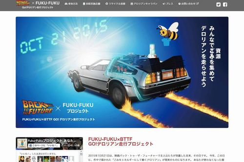 DeLorean project website