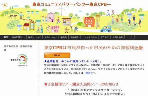 Website of Tokyo Community Power Bank