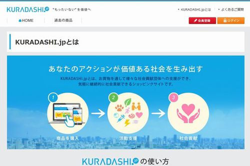 KURADASHI.jp website.
