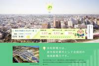 Hamamatsu City Making Strides toward Energy Self-Sufficient Smart City