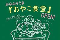 Oyako-Shokudo Also Satisfies People's Heart