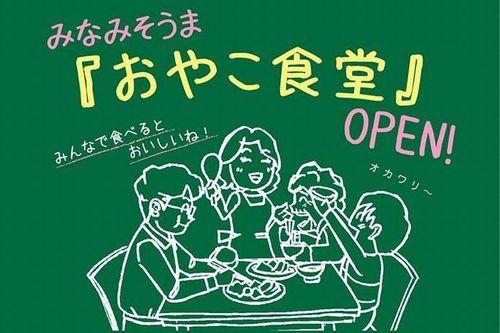 Photo: Leaflet of Oyako-Shokudo