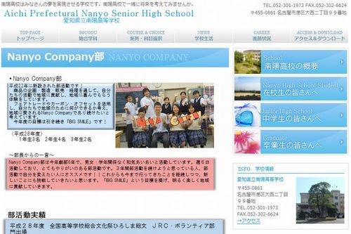 Nanyo Company Club of Nanyo Senior High School website