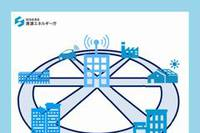 METI Releases Case Examples of Smart Communities