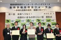 Aleph Wins Hokkaido Biodiversity Conservation Award