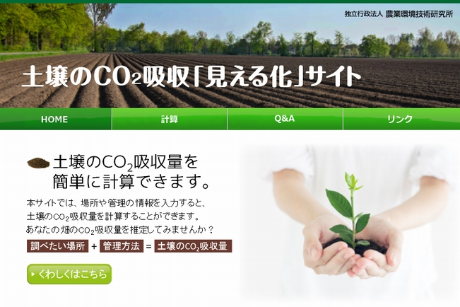 Japanese institute launches website to help user calculate for Soil removal calculator