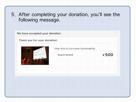 After completing your donation, you'll see the following message.