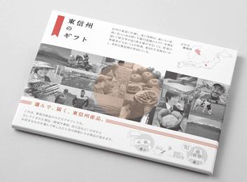 Photo: Jimoto's gift catalogs