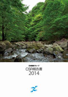 Photo: Nippon Paper CSR Report 2014