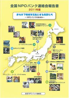 Japan NPO-BANK Network 2011 Annual Report