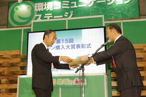Photo: Green Purchasing Award