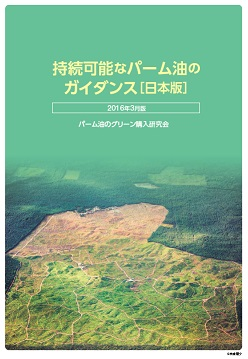 Guidance book for the use of sustainable palm oil