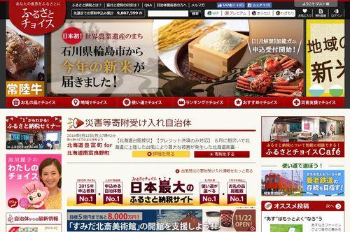Furusato Choice website
