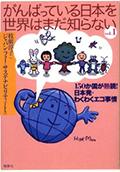 がんばっている日本を世界はまだ知らない?Vol.1