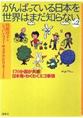 がんばっている日本を世界はまだ知らない?Vol.2