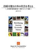 持続可能な日本の社会を考える JFS持続可能性指標 第1~2期プロジェクト報告