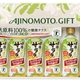 Ajinomoto to Recycle Empty Fruit Bunch for Seasonal Gift Packaging