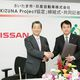 Renault Nissan Alliance Signs Partnership with Saitama City to Promote Electric Vehicles