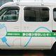 Manufacturer Unveils Emergency Household Power Kit Using EV Battery
