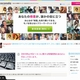 New Japanese Web Site to Offer Platform for Freelancers, Hobbyists to Sell Services