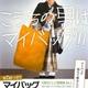 高知県内主要スーパー10社、レジ袋削減コンテスト実施