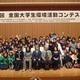 全国大学生環境活動コンテスト ecocon 第10回を迎える