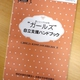 National Women's Association in Japan Issues Handbook to Support Young Women's Independence