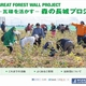 Volunteers Building 'Great Forest Wall' Tsunami Barrier from Earthquake Debris