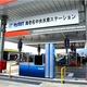 ガソリンスタンドと一体型の水素ステーションが開所