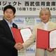 日本財団、NPOや社会起業家を支援する「わがまち基金」設立