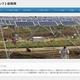 上総鶴舞ソーラー発電所 農地でつくる電力「ソーラーシェアリング」