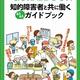 京都府、障害者雇用を促進するガイドブック発行