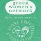 グリーンピース・ジャパン、女性の声を政治に届けるネットワーク始動