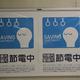大震災・原発事故による電力不足に立ち向かう ~ 日本の民生の取り組み