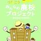 廃校活用し日本を元気に 「みんなの廃校」プロジェクト
