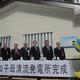 農業用水による小水力発電所、岐阜県に完成