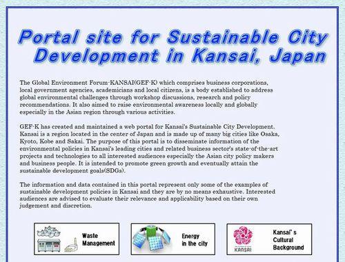 写真:関西の持続可能なまちづくりポータルサイトの画面キャプチャ