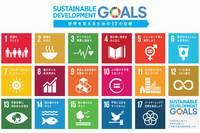 持続可能な開発目標実現に向けて SDGs浸透への取り組み