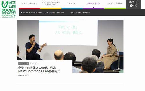 日本財団ソーシャルイノベーションフォーラム2016 ウェブサイト