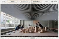 芝浦工業大学、地元企業と協力して「まちづくりセンター」を開設