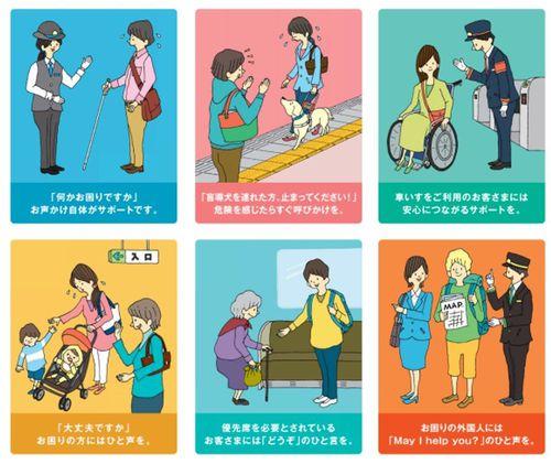 「声かけ・サポート」運動のポスター