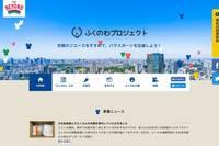 東京都、企業と連携して衣類リユースで障がい者スポーツを支援